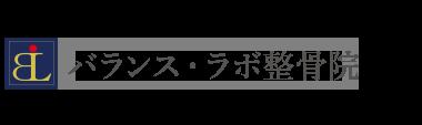 「バランス・ラボ整骨院」杉並区南阿佐ヶ谷で医師・専門家が絶賛! ロゴ